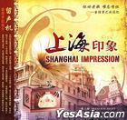 上海印象 (中國版)