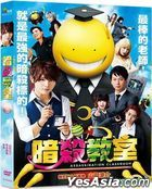 Assassination Classroom (2015) (DVD) (Taiwan Version)