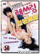 色即是空3:烈性摔跤 (2014) (DVD) (台湾版)