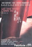 乘著光影旅行 (DVD) (香港版)