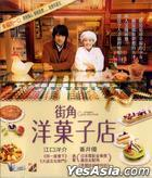 Patisserie Coin de rue (VCD) (English Subtitled) (Hong Kong Version)