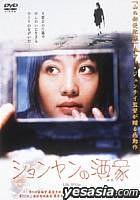 Life Show (Japan Version)