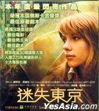 Lost In Translation (2003) (VCD) (Hong Kong Version)