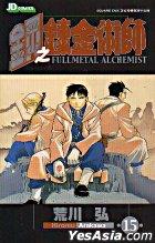 Fullmetal Alchemist (Vol.15)