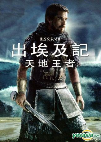 Yesasia Exodus Gods And Kings 2014 Dvd Taiwan Version Dvd Joel Edgerton Ben Kingsley Deltamac Taiwan Co Ltd Tw Western World Movies Videos Free Shipping