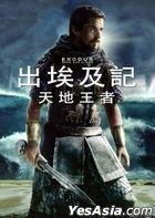 Exodus: Gods and Kings (2014) (DVD) (Taiwan Version)