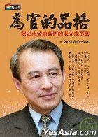 Sheng Yi : Li Zhi Ying Ru He Da Zao Da Zhong Shang Pin