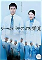 The Glorious Team Batista (DVD) (DTS) (English Subtitled) (Japan Version)