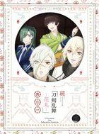 """Zoku """"Touken Ranbu: Hanamaru"""" Vol.1 (DVD) (Japan Version)"""