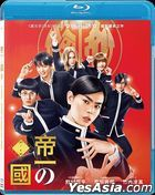 Teiichi - Battle of Supreme High (2017) (Blu-ray) (English Subtitled) (Hong Kong Version)