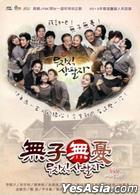 Childless Comfort (DVD) (Ep. 1-40) (End) (Multi-audio) (JTBC TV Drama) (Taiwan Version)