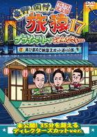HIGASHINO.OKAMURA NO TABIZARU 17 PRIVATE DE GOMENNASAI... FUTATABI TONAI DE NOURYOU SPOT MEGURI NO (Japan Version)