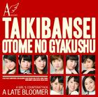 Taikipansei / Otome no Gyakushu [Type C](SINGLE+DVD) (First Press Limited Edition)(Japan Version)