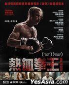 The Bleeder (2016) (DVD) (Hong Kong Version)