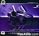 Jing Yan Classic Moto Music (China Version)