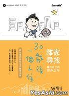 30 Sui Hou Yi Ge Ren Zhu