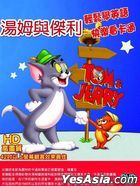 Tom & Jerry (DVD) (5-Disc) (Taiwan Version)