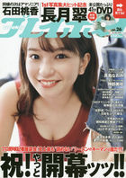 Weekly Playboy 20675-06/29 2020