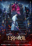 Rampant (Blu-ray) (Japan Version)