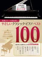 yasashii kurashitsuku piano besuto hiyaku 2020 2020 yasashii kurashitsuku piano besuto 100 2020 2020 meikiyoku no te ma o nukidashi