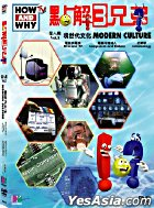 How And Why TV 8 : Modern Culture (DVD) (Hong Kong Version)