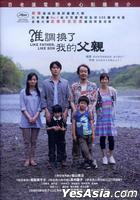Like Father, Like Son (2013) (DVD) (English Subtitled) (Hong Kong Version)