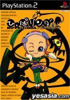 HIPPA LINDA (Japan Version)