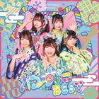 Wa-suta BEST  (ALBUM+BLU-RAY) (Japan Version)