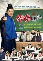 Confucius (DVD) (End) (Taiwan Version)