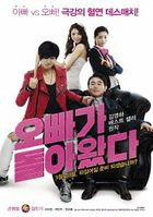 Total Messed Family (DVD) (Japan Version)