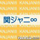 KANJANI8 no Genki ga Deru CD!! (Normal Edition)(Taiwan Version)