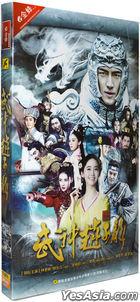 武神趙子龍 (2016) (H-DVD) (1-60集) (完) (中國版)