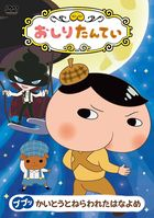 Oshiri Tantei Vol.14 (DVD) (Japan Version)