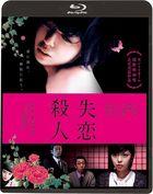 失恋殺人 (Blu-ray)