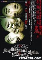猛鬼爱情故事 (2011) (DVD) (马来西亚版)