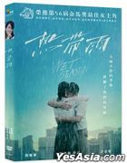 Wet Season (2019) (DVD) (Taiwan Version)