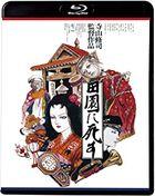 Den-en ni shisu (Blu-ray) (HD New Master Edition) (Japan Version)