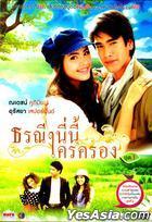 Torranee Ni Nee Krai Krong (DVD) (Box 1) (To Be Continued) (Thailand Version)