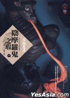 Yin Mo Luo Gui Zhi Xia ( Xia )