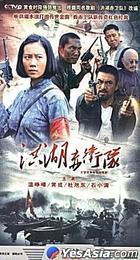 Hong Hu Chi Wei Dui (H-DVD) (End) (China Version)