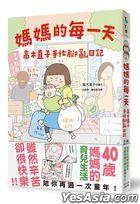 Ma Ma De Mei Yi Tian : Gao Mu Zhi Zi Shou Mang Jiao Luan Ri Ji