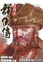 Qun Xia Chuan (Vol.11)
