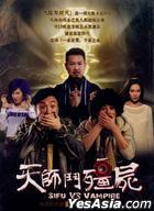 Sifu VS Vampire (2014) (DVD) (Taiwan Version)
