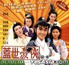 The Final Combat (VCD) (Part I) (To Be Continued) (TVB Drama)
