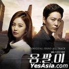 Yong Pal OST (2CD) (SBS TV Drama)