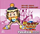 Bomberman Jetters 23 (VCD) (Hong Kong Version)