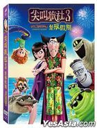 Hotel Transylvania 3: A Monster Vacation (2018) (DVD) (Taiwan Version)