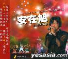 Ahn Jae Wook Live Concert in Shanghai (Overseas Version)