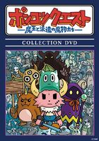 Ponkotsu Quest- Mao to Haken no Mamono Tachi - Collection DVD (Japan Version)