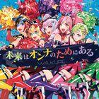 Mirai wa Onna no Tame ni Aru  (Normal Edition) (Japan Version)